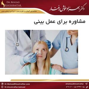 جراحی بینی دکتر بهزاد خوش رفتار