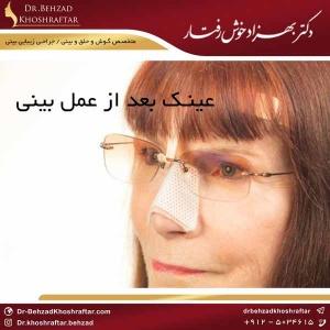 عینک بعد از عمل بینی دکتر بهزاد خوش رفتار