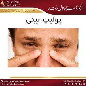 پولیپ بینی دکتر بهزاد خوش رفتار