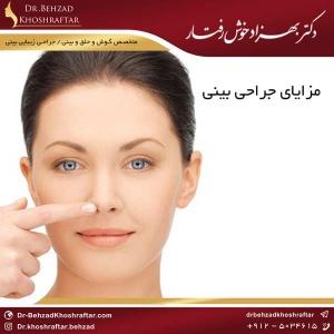مزایای جراحی بینی دکتر بهزاد خوش رفتار