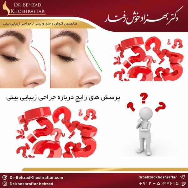 پرسش های رایج درباره جراحی زیبایی بینی دکتر بهزاد خوش رفتار