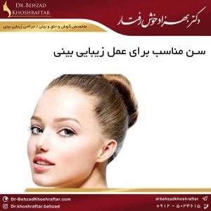 عمل زیبایی بینی دکتر بهزاد خوش رفتار