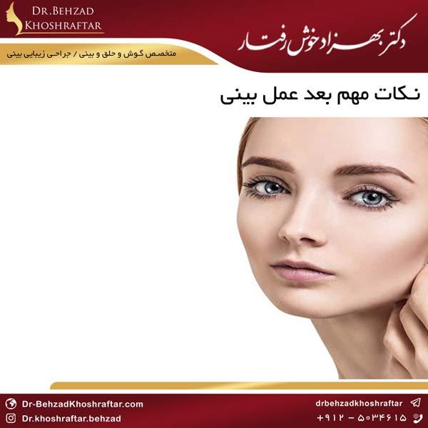 نکات مهم بعد عمل بینی دکتر بهزاد خوش رفتار