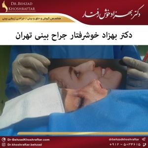 دکتر بهزاد خوشرفتار جراح بینی تهران